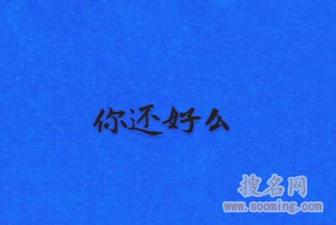 男生快手<a href=http://www.sooming.com/gexingmingzi/ target=_blank class=infotextkey>个性网名</a>好听超有范2018 超涨粉的男生快手个性网名